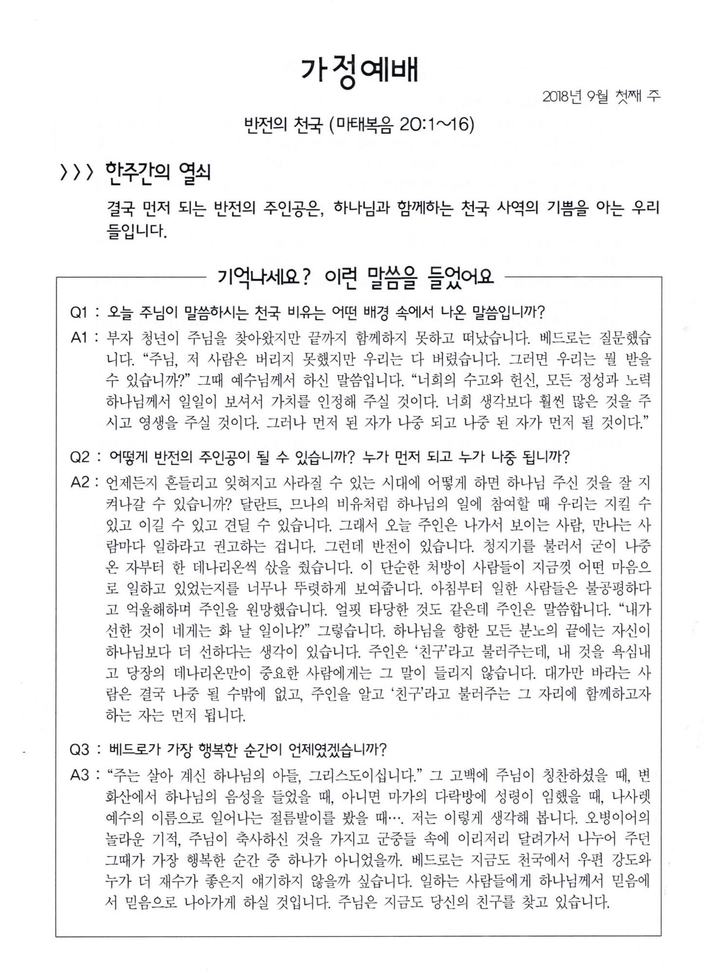 소그룹01_20180902.jpg