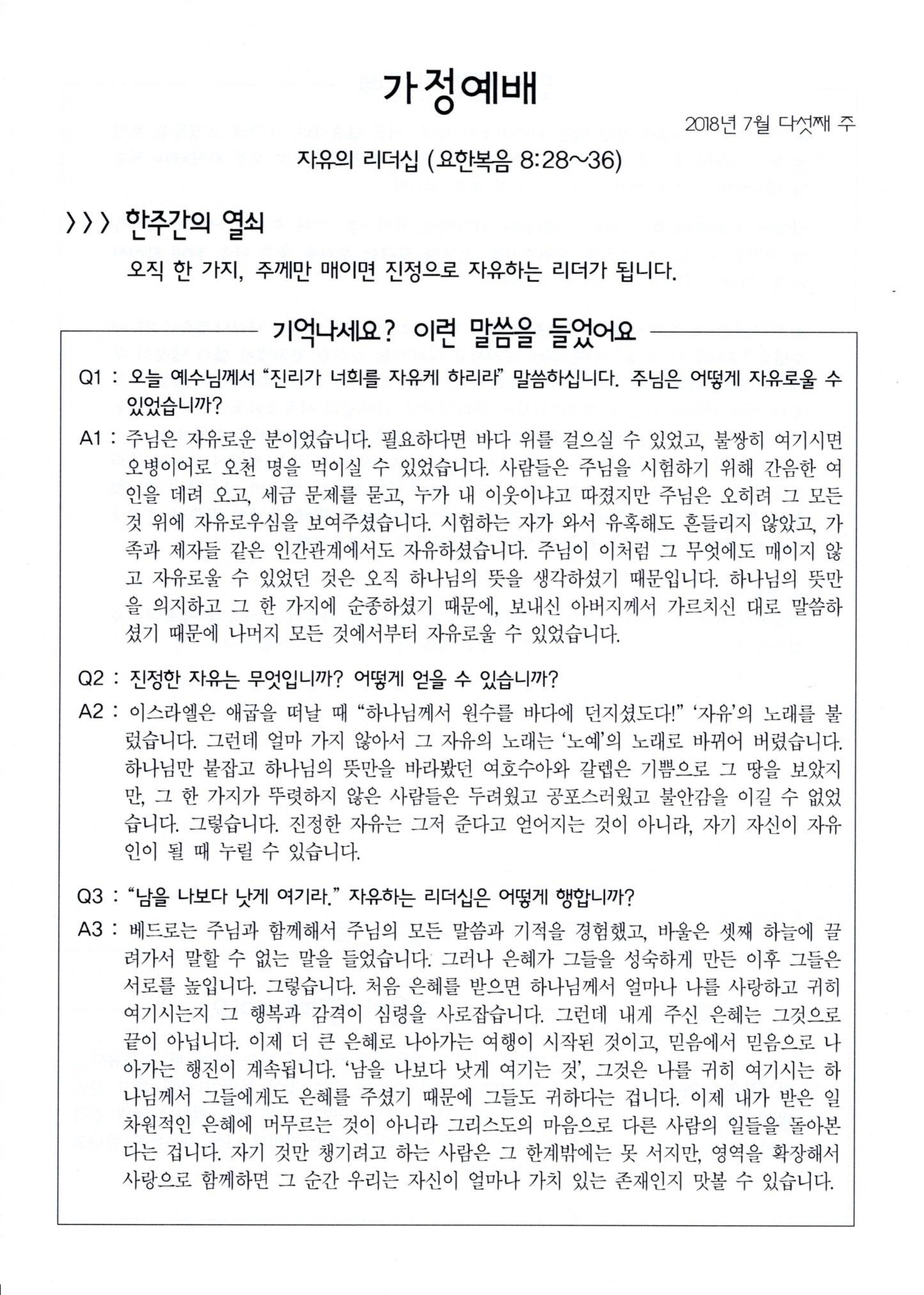 20180729_가정예배지01.jpg